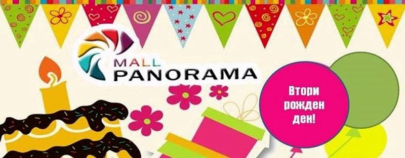 2 години Панорама мол Плевен – два пъти повече подаръци за рождения ни ден!
