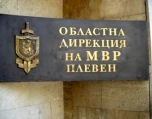 ОДМВР-Плевен се отчита, идва главният комисар Ивайло Иванов