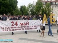 """С празнично шествие и хорово изпълнение на """"Върви, народе възродени"""" Плевен отбелязва 24 май"""