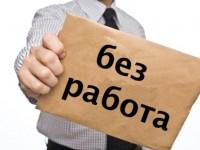 Над 4000 са безработните в община Плевен