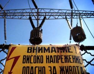Вижте къде ще спират тока в община Плевен от 18 до 24 февруари!
