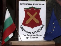 """Сдружение """"Артилерия"""" – Плевен с поздрав към офицери, сержанти и войници за Празника на Българската армия"""