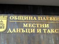 Плащания в брой за местни данъци и такси в Плевен ще се приемат и днес