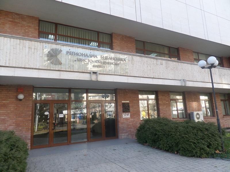 Плевенската Библиотека излиза във ваканция до 3 септември
