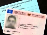 Дават на прокурор шофьор без книжка, засечен в Кнежа