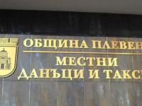 Над 1.5 млн. лв. са приходите в хазната на Община Плевен от старта на данъчната кампания