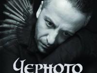 """Вече са в продажба билетите за второто гостуване в Плевен на Мариус Куркински с """"Черното пиле"""""""