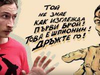 "Плевенчанин участва в документалния филм за култовото списание ""Дъга"" (видео)"