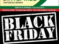 """Black Friday в Търговска верига """"Интермес""""!"""
