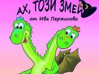 """Плевенският Театър ще зарадва най-малките си зрители със спектакъла """"Ах, този змей"""""""