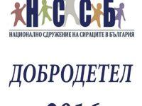 """В Плевен днес ще бъдат връчени почетни призове за """"Добродетел на 2016 г."""""""