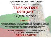 На тържествен концерт по повод Националния празник 3 март канят в Левски