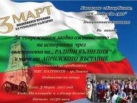 Исторически моменти от Априлското въстание ще оживеят на площада в Козар Белене на 3 март