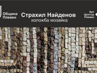 Страхил Найденов показва мозайки в Артцентър Плевен днес