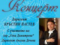 Плевенска филхармония кани днес на концерт с гост-диригент Кръстин Настев