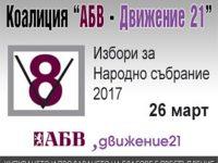 """Коалиция """"АБВ – Движение 21"""" представя днес листата си в Плевен"""