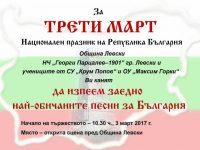 Да изпеем заедно най-обичаните песни за България на Трети март, призовават от Община Левски