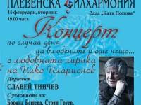 На концерт по повод Деня на влюбените кани Плевенска филхармония