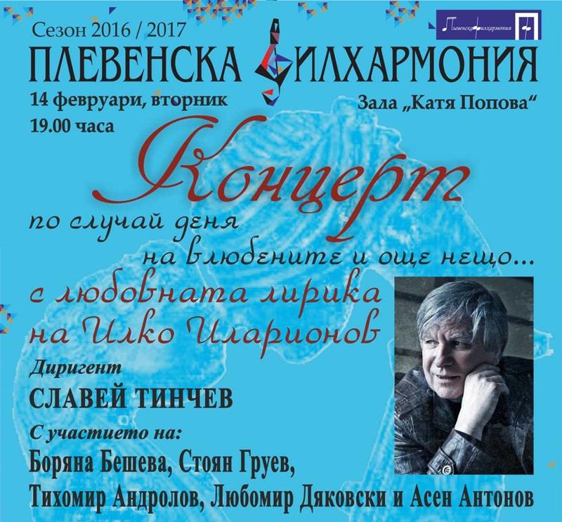 7.02.koncert