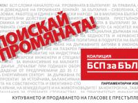 """На 1 март Коалиция """"БСП за България"""" открива официално Кампанията за Парламентарни избори 2017"""