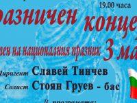 Плевенска филхармония с празничен концерт за Трети март