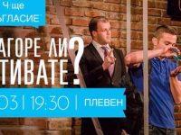 """Комедийното представление """"Нагоре ли отивате?"""" гостува за първи път в Плевен"""