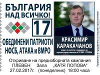 """Днес Коалиция """"ОБЕДИНЕНИ ПАТРИОТИ – НФСБ, АТАКА и ВМРО"""" открива предизборната си кампания в Плевен"""