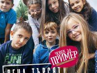"""""""Заедно в час"""" търси нови учители в Плевен до 1 май"""
