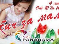 С обич за мама – работилничка за деца в Панорама мол Плевен
