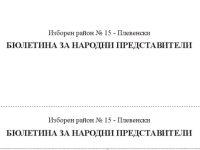 Ето как ще изглежда бюлетината за изборите в Плевен