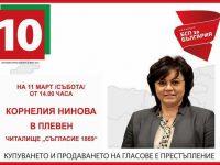 Лидерът на БСП Корнелия Нинова ще посети днес Плевен