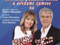 Марги Хранова и Орлин Горанов гостуват в Плевен с песни от любими български филми