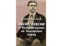 """Книгата """"Васил Левски и възкресението на българския народ"""" ще бъде представена днес в Плевен"""