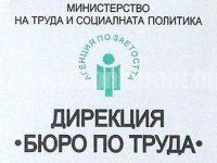 Бюрото по труда в Долна Митрополия приема заявления за обучения