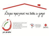 """Областна администрация – Плевен се включва в кампанията """"Великден за всеки"""" – """"Дари празник на баба и дядо"""""""