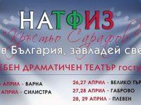"""Плевен става част от кампанията на НАТФИЗ """"Учи в България, завладей света!"""""""