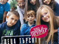 Над 40 човека на дискусия за образованието в Плевен