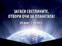 """Община Плевен ще се включи в """"Часът на Земята 2017"""""""