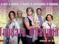 """""""Горката Франция"""" с Катето Евро и Сашо Кадиев гостува отново на плевенска сцена днес"""