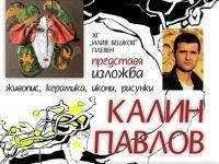 """ХГ """"Илия Бешков"""" представя изложба на Калин Павлов"""