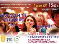 7 училища ще участват в първото за Плевен състезание по публична реч