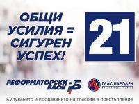 """Коалицията """"Реформаторски блок – Глас народен"""" представя днес листата си в Плевен"""