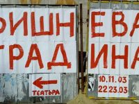 """С провокативен плакат ни канят на най-новия спектакъл в ДКТ """"Иван  Радоев"""" – """"Вишнева градина"""""""