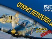 """С открит летателен ден летище """"Долна Митрополия"""" чества днес 75-годишнината си"""