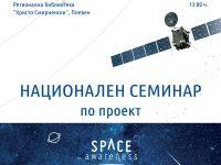 """Плевен ще е домакин на Национален семинар по проект """"Информираност за Космоса"""""""