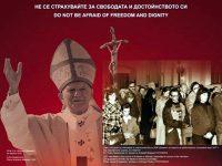Документална изложба за папа Йоан Павел II откриват в Плевен