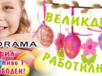 Великденска работилничка отваря врати в Панорама мол Плевен