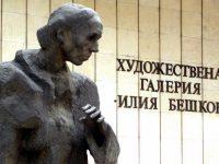 """ХГ """"Илия Бешков"""" – Плевен кани днес на първа изложба за 2019 г."""