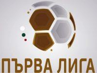 Интересни и напрегнати мачове ни очакват в плейофите на футболната ни Първа лига