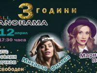 Панорама мол Плевен празнува 3 години с концерт на Михаела Филева, Мариана Попова и Диона